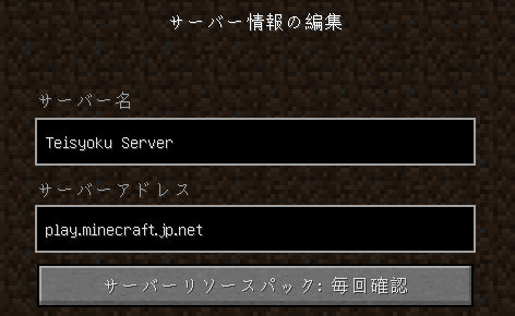 add_server.png